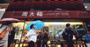 周大福第三財季港澳同店銷售跌31% 內地升12.2%