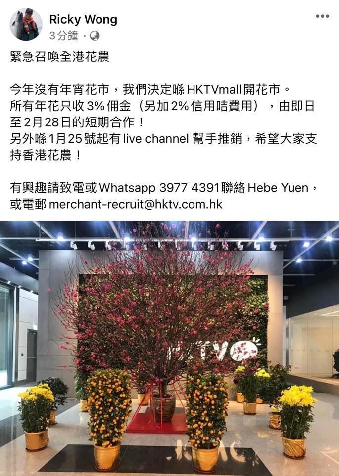 王維基:HKTVmall 開網上花市  將設直播推廣