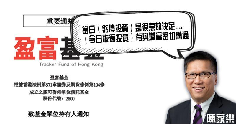 盈富急轉軚 監督委員會成員:當日煞停投資是很急的決定