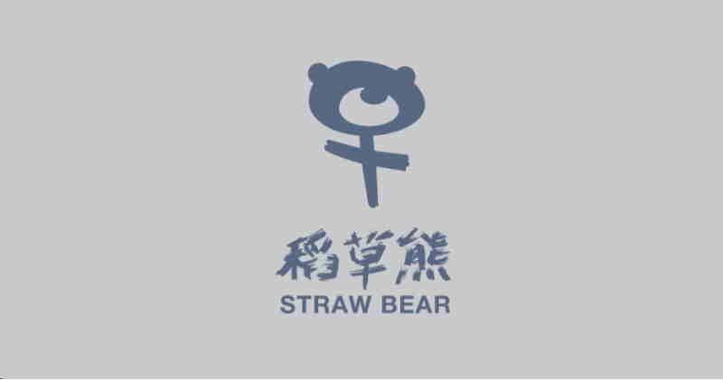 稻草熊暗盤曾跌4%