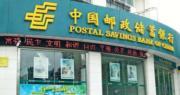 李祿增持郵儲行 持股5.06%