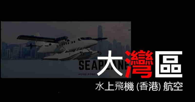 水上飛機(香港)航空