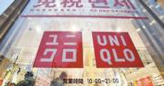 UNIQLO及GU母企迅銷首季盈利跌0.7%