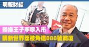 體操王子李寧近2000萬購新世界荔枝角道888號商廈