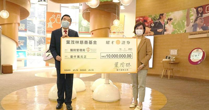 耀才葉茂林基金捐1000萬予醫管局 葉頴恩:今年逆市請人