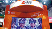 內地第二大短視頻平台快手將來港上市,據報將於下周一(25日)開始路演,大摩對其給出最高估值約為7566億元。圖為去年快手於北京一展覽攤位。(路透社)
