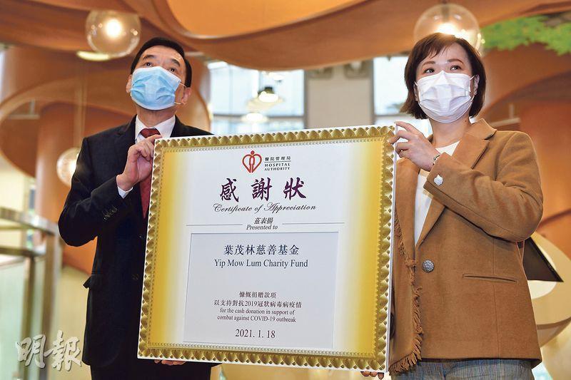 耀才證券主席葉茂林昨透過名下「葉茂林慈善基金」向醫管局捐出1000萬元。葉茂林囡囡、主席助理葉頴恩(右)出席捐款儀式,醫管局主席范鴻齡(左)接受支票。(朱安妮攝)
