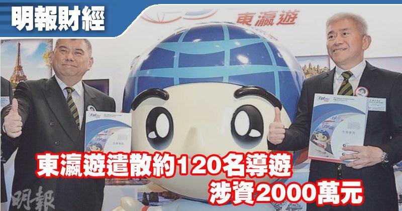 東瀛遊遣散約120名導遊  涉資2000萬元