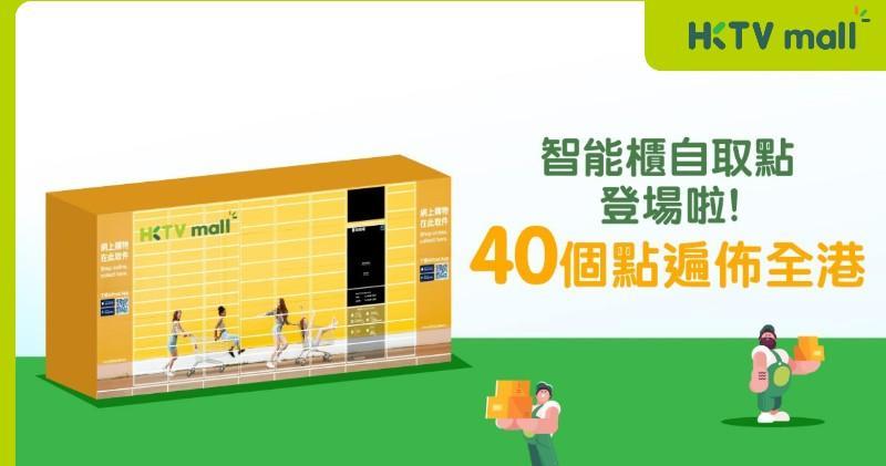 HKTVmall推出40個智能櫃自取點 購物滿200元可使用