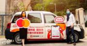 Mastercard 香港及澳門總經理陳一芳女士(左)及HKTaxi 聯合創辦人Kay Lui(右)宣布合作推出「街車付款」功能,進一步推廣的士使用信用卡交易。