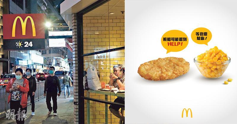 麥當勞:船期混亂令脆薯餅供應緊張 可選擇粟米杯