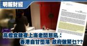高檔食肆夜上海老闆怒吼:鄰近地區抗疫績佳 港府做緊乜?