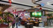 富臨「吉田食品超市」黃大仙旗艦店今開幕 至今已設7間分店