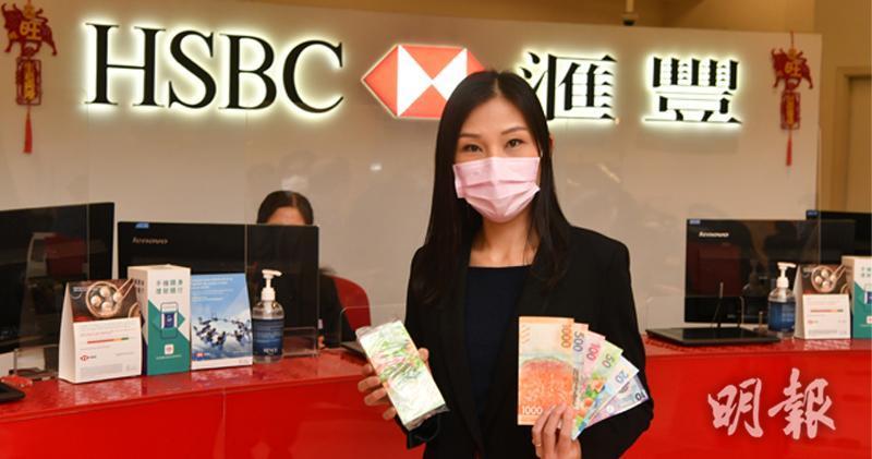 匯豐:首日共為1萬名客戶兌換新鈔