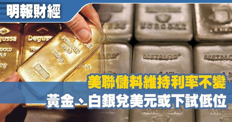 【有片:埋身擊】 美聯儲料維持利率不變 黃金、白銀兌美元或下試低位