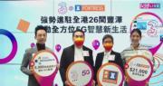 3香港於26家豐澤門市設「店中店」 可處理大部分客戶服務