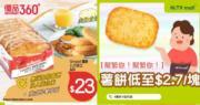 麥當勞薯餅供應緊張 HKTV mall、優品360趁機宣傳急凍薯餅
