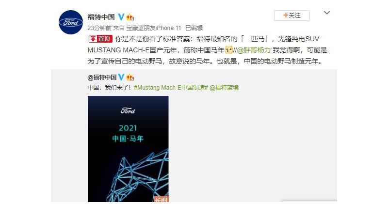 福特中國廣告稱今年是馬年 內地網民:「牛年馬年沒搞清楚,就想來賺錢?