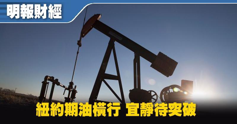 【有片:埋身擊】紐約期油橫行 宜靜待突破
