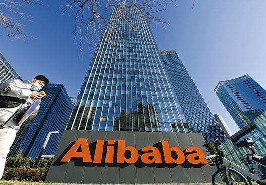 陸東指以20多倍市盈率投資業務可靠的阿里,具值博率。圖為阿里北京總部。(資料圖片)