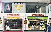 由投資者林子峰持有的尖沙嘴栢麗購物大道G29號舖,最新獲「千葉園」短租作銷售年花之用(紅框位置),為該地段罕有用作銷售年花的短租舖。(甘潔瑩攝)