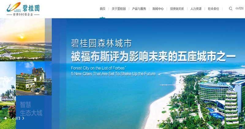 碧桂園上月賣樓收入403億人幣 按年增23%
