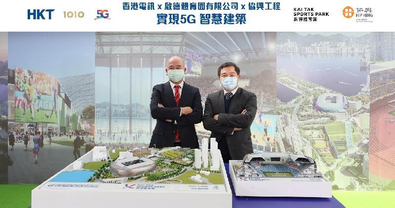 香港電訊在啟德體育園開發5G智慧建築方案