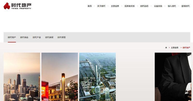 時代中國1月合約銷售額升24%