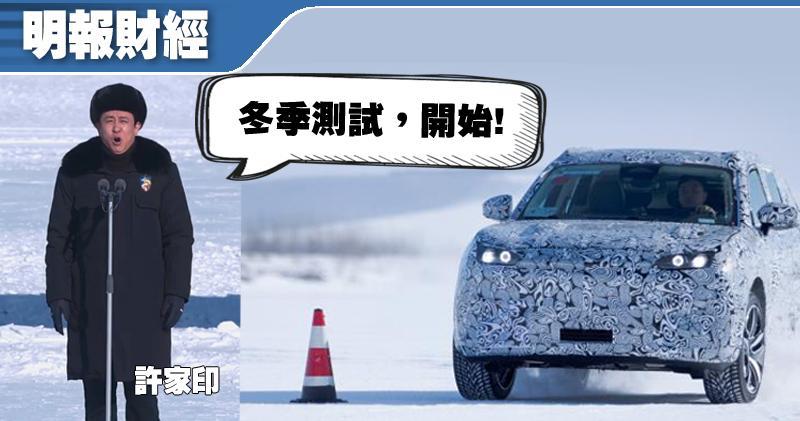 恒大汽車:今日正式啟動恒馳汽車冬季標定測試