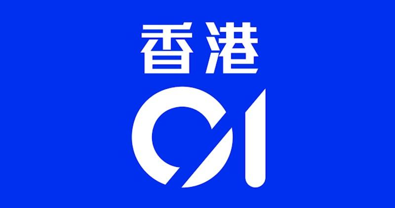 《香港01》新年前宣布裁員 涉約40名員工 佔整體員工比例半成