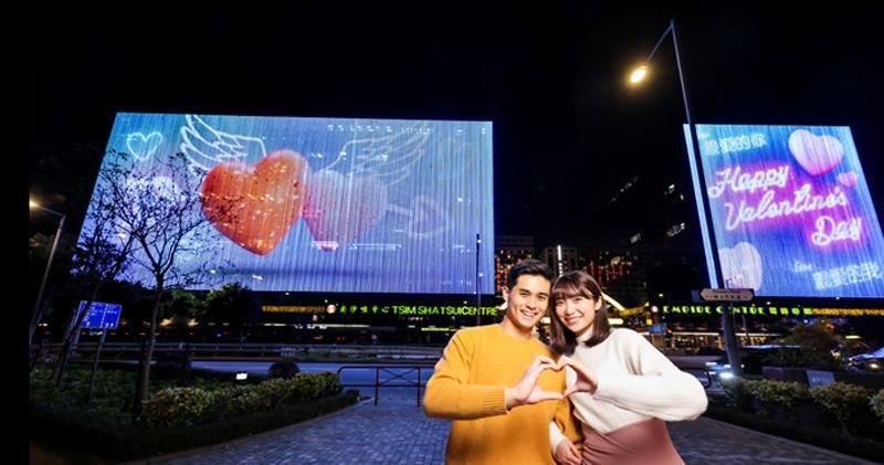 尖沙咀中心帝國中心情人節設巨型示愛LED幕牆