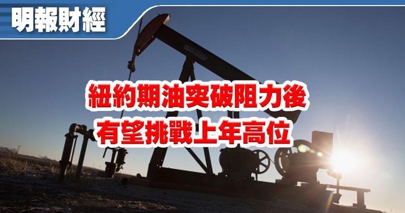 紐約期油突破阻力 有望挑戰上年高位