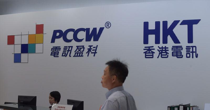 香港電訊去年多賺2% 派末期息40.97仙