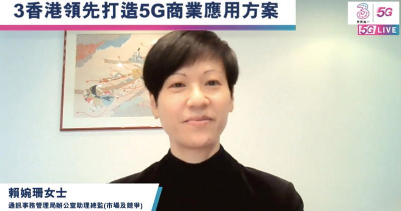 3香港:「鼓勵及早使用5G 技術資助計劃」累計資助額達300萬元。圖為賴婉珊。
