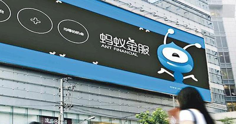 路透:螞蟻擬剝離消費信貸數據業務 有望2年內上市