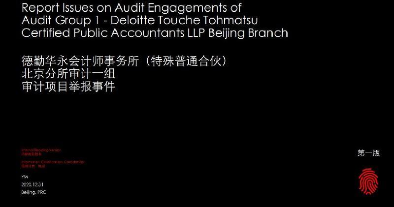 德勤北京前員工撰55頁舉報信 指控3上市公司核數失當