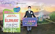 屯門青山灣帝御.嵐天首輪售出約243伙中,恒基林達民稱,選建築期付款的買家約佔29%。
