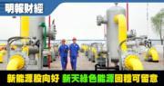【選股王】新能源股向好 新天綠色能源回穩可留意