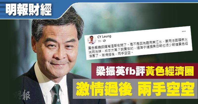 梁振英fb評黃色經濟圈:激情過後 兩手空空