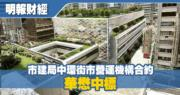 市建局:中環街市營運機構合約批予華懋