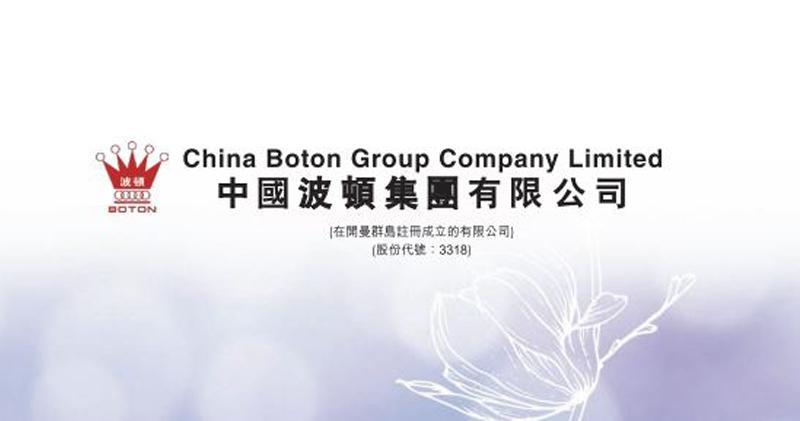 中國波頓股權高度集中