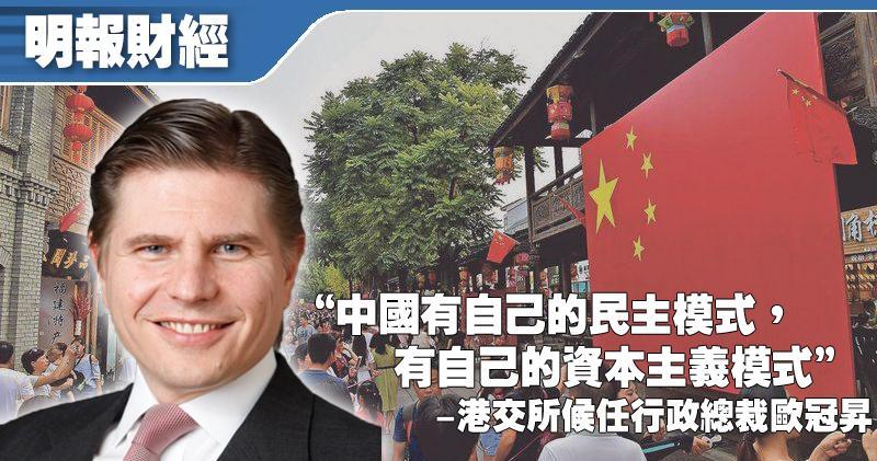 港交所候任行政總裁歐冠昇乃中國通 曾稱「中國有自己民主模式」