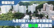 地王再現!九倉財團72.5億奪文輝道地 呎價破5萬再創新高