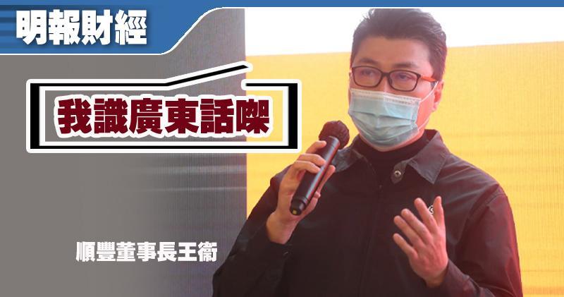 順豐董事長王衞(李紹昌攝)