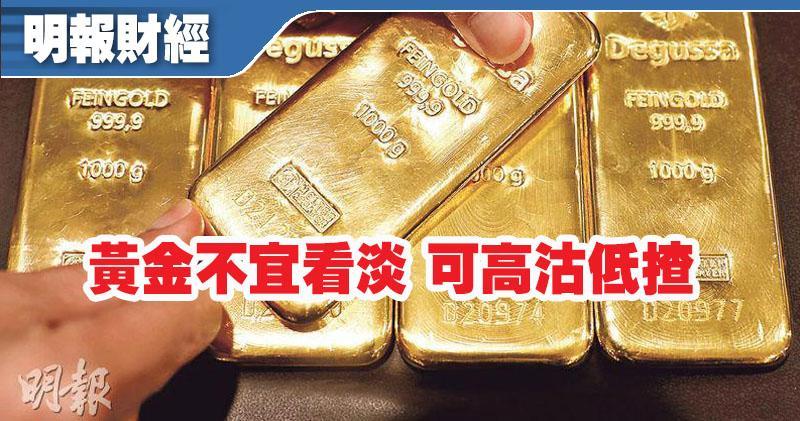 黃金不宜看淡 可高沽低揸