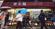 牛年利市股|岑智勇:中長線薦理文造紙 港零售首選周大福