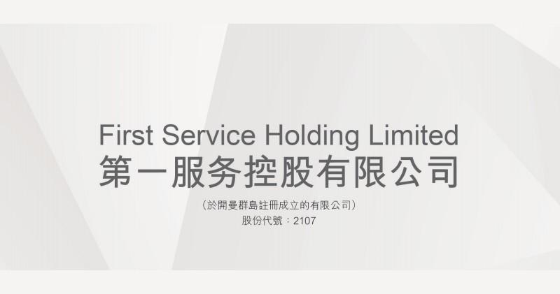 第一服務發盈喜 料去年股東應佔溢利增長不少於4成