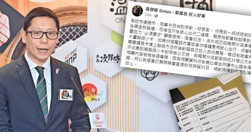 黃傑龍:如旗下餐廳客人不想用「安心出行」 可改填聯絡卡