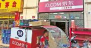 京東物流申港上市 去年首9個月虧損7123萬