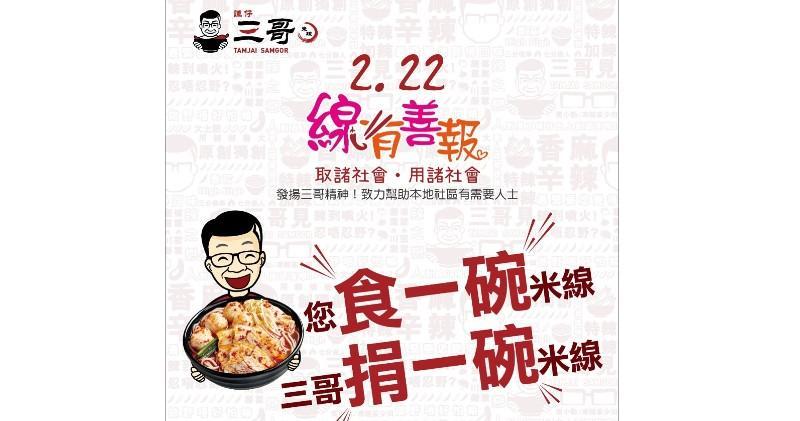 譚仔三哥下周二辦慈善活動「線有善報」